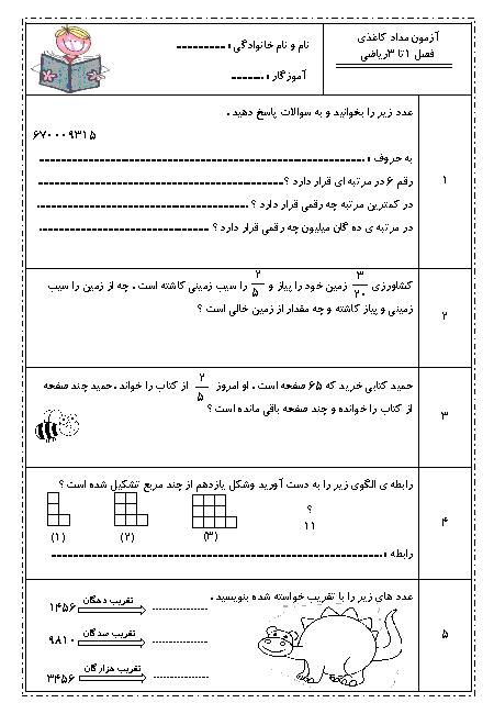 آزمون مداد کاغذی فصل 1 تا 3 ریاضی چهارم دبستان سما بندرعباس