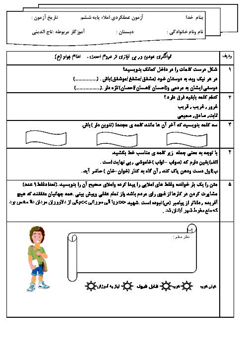 ارزشیابی عملکردی املا فارسی ششم دبستان  |  درس دوازدهم: دوستی/ مشاوره