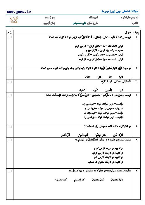 نمونه سوالات تستی عربی پایه نهم | درس 8