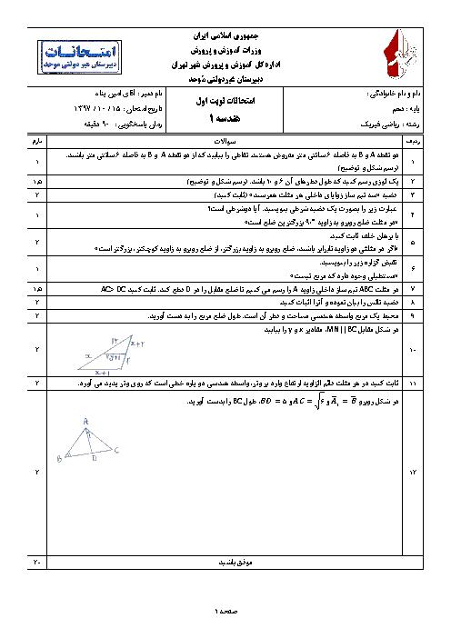 سوالات و پاسخنامه امتحان ترم اول هندسه (1) دهم دبیرستان موحد | دی 1397