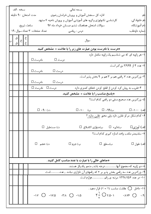 آزمون هماهنگ نوبت دوم ریاضی پایه ششم ابتدائی مدارس ناحیۀ 7 مشهد   خرداد 1397