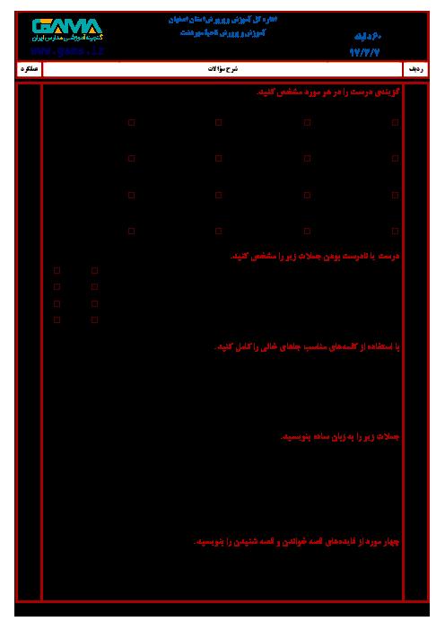 سؤالات امتحان هماهنگ نوبت دوم انشا و نگارش پایه ششم ابتدائی مدارس ناحیه مهردشت   خرداد 1397