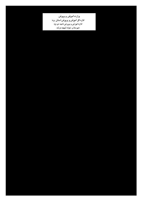 آزمون نوبت دوم پیام های آسمان هفتم دبیرستان نمونه دولتی شهید مرشد یزد | خرداد 95