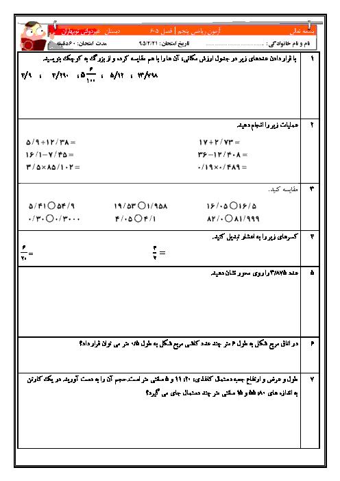 ارزشیابی مستمر ریاضی پنجم دبستان | فصل 5: عددهای اعشاری تا فصل 6: اندازه گیری