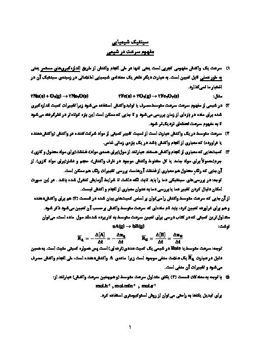 جمعبندی نکات مبحث سینتیک فصل دوم شیمی یازدهم