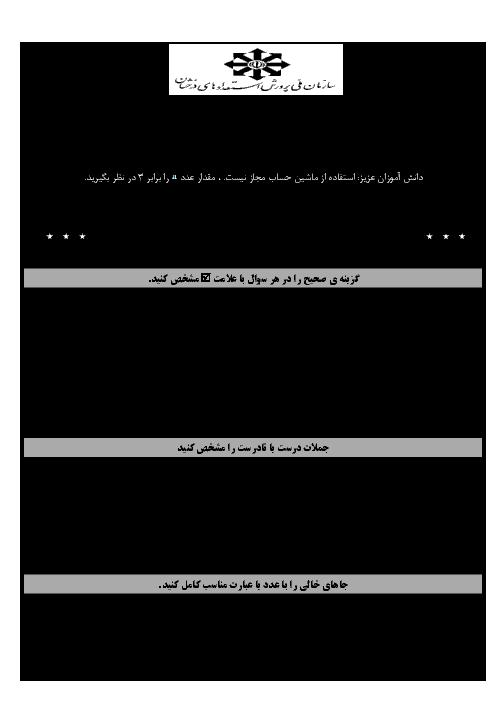 آزمون نوبت دوم ریاضی پایه هفتم | دبیرستان تیزهوشان اژه ای 3 اصفهان