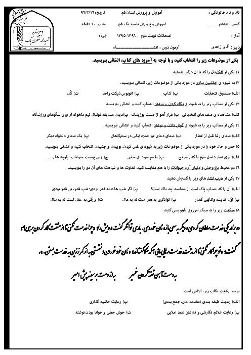 آزمون نوبت دوم نگارش فارسی هشتم مدرسۀ شهید محمد منتظری قم - خرداد 96