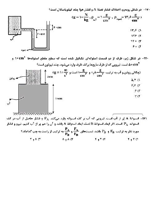 آزمونک تستی فيزيک (1) دهم رشته رياضی و تجربی  | فصل 3: ویژگیهای فیزیکی مواد