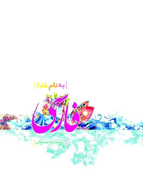 کتاب درسی فارسی پایه ششم دبستان | سال تحصیلی 98-97