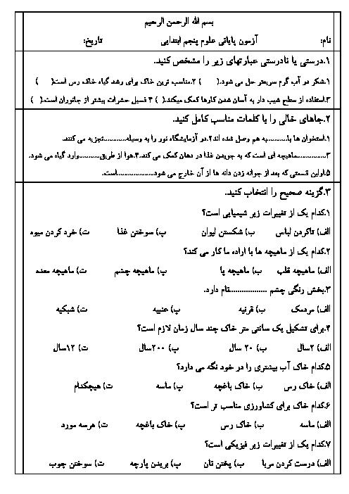 آزمون نوبت دوم علوم تجربی پنجم دبستان شهید کریمیان | خرداد 1396