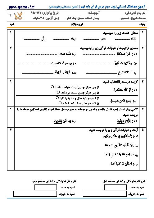 آزمون هماهنگ استانی نوبت دوم خرداد ماه 95 درس قرآن پایه نهم | سیستان و بلوچستان