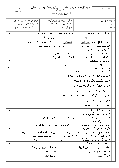 سوالات و پاسخ امتحان نوبت دوم عربی، زبان قرآن (1) پایۀ دهم دبیرستان آبسال منطقهی 4 تهران |  خرداد 96