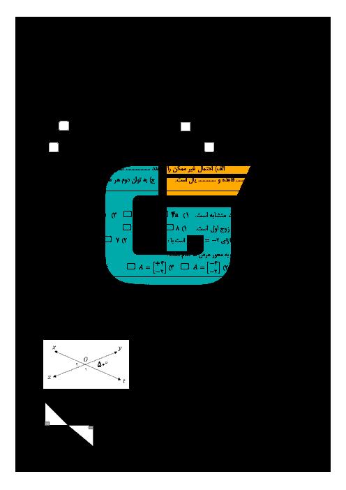 آزمون نوبت دوم ریاضی پایه هفتم مدرسه حضرت ولیعصر سهند | خرداد 1397