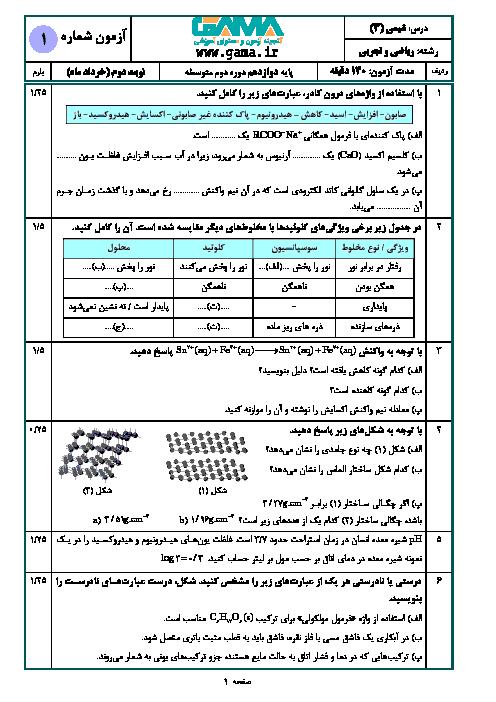 سؤالات امتحان نهایی درس شیمی (3) دوازدهم رشته ریاضی و تجربی | دی 1397 + پاسخ
