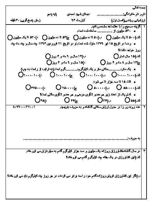 ارزشیابی ریاضی پنجم دبستان   فصل اول: عددنویسی و الگوها