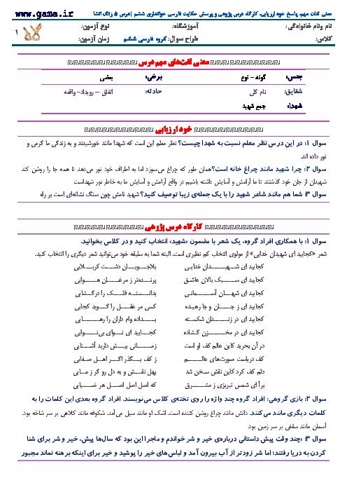 پاسخ خود ارزیابی و کارگاه درس پژوهی فارسی خوانداری ششم   درس 5: زنگ انشا