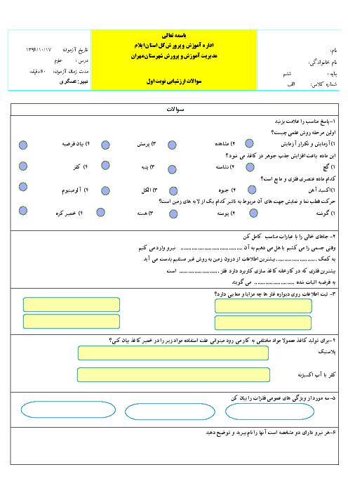 آزمون نوبت اول علوم تجربی ششم  دبستان  طالقانی مهران | دی 96: درس 1 تا 6