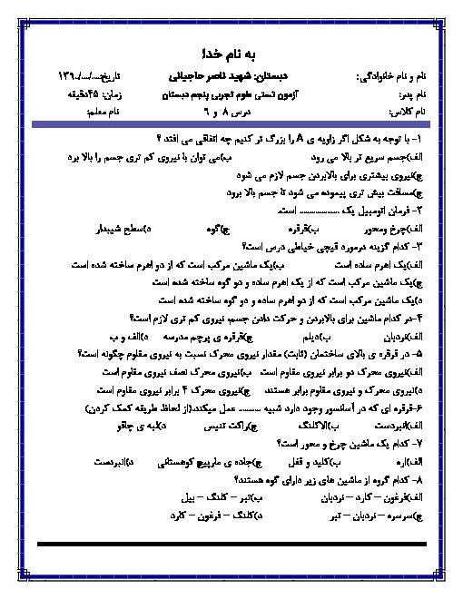 آزمون تستی علوم تجربی پنجم دبستان شهید ناصر حاجیانی | درس 8 و 9