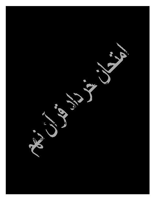 نمونه سوال امتحان نوبت دوم آموزش قرآن نهم