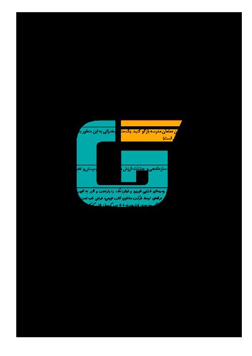 آزمون پودمانی کاربرد فناوریهای نوین یازدهم هنرستان جابربن حیان | پودمان 2: فناوری اطلاعات و ارتباطات