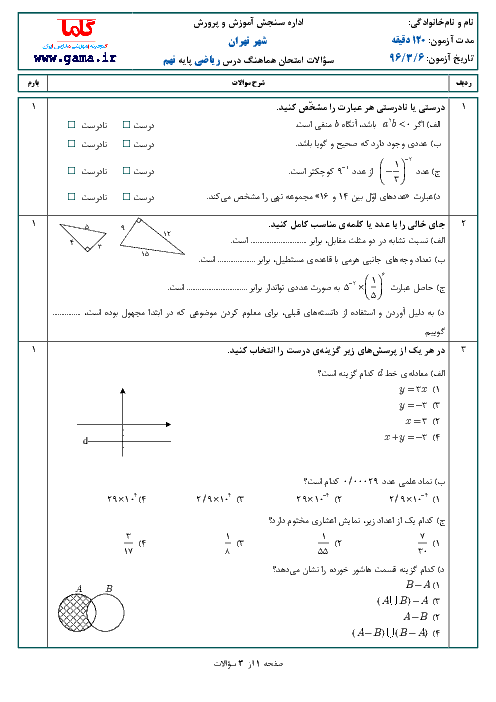 سؤالات و پاسخنامه امتحان هماهنگ استانی نوبت دوم خرداد ماه 96 درس ریاضی پایه نهم | شهر تهران