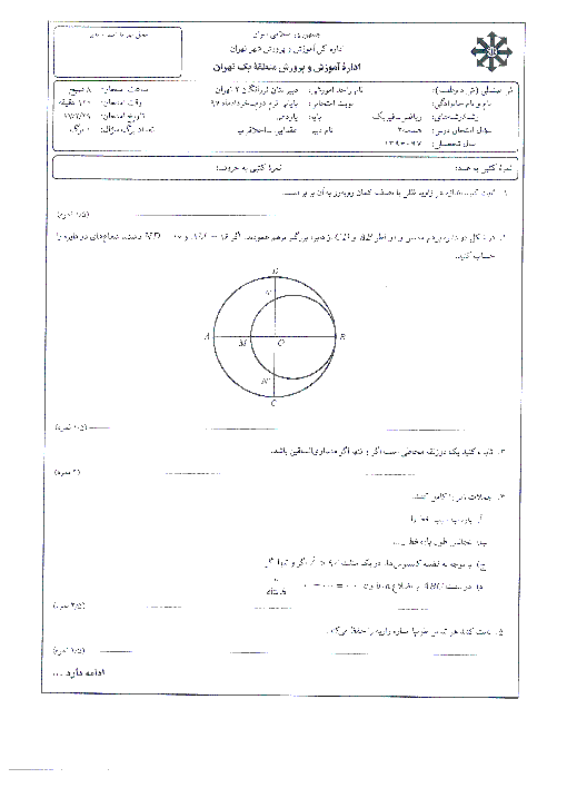 آزمون پایانی نوبت دوم هندسه (2) پایه یازدهم دبیرستان فرزانگان 2 تهران   خرداد 97 + پاسخ