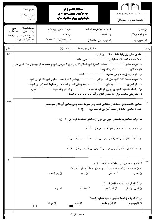 امتحان نوبت اول علوم تجربی (شیمی) هشتم دبیرستان غیردولتی مهراندخت منطقه 1 تهران | دی 96