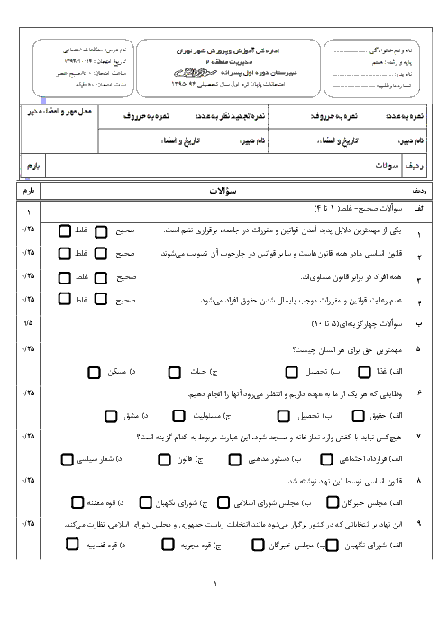 امتحان پایانی دوم مطالعات اجتماعی هفتم دبیرستان پسرانه سرای دانش با پاسخ | دی 94