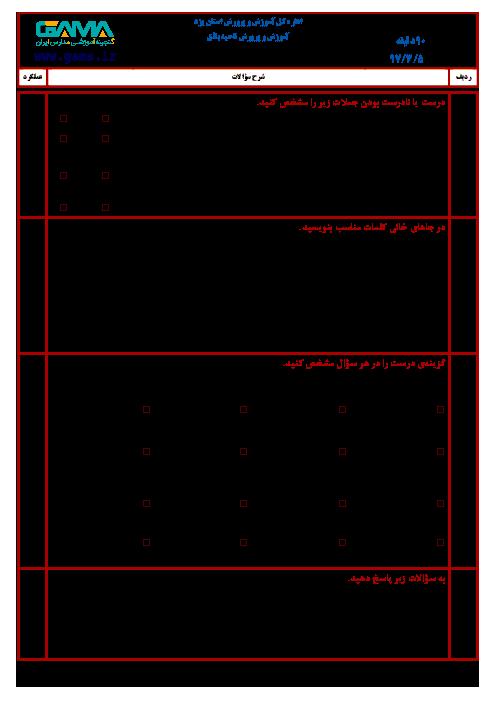 سؤالات امتحان هماهنگ نوبت دوم ریاضی پایه ششم ابتدائی مدارس ناحیۀ بافق   خرداد 1397