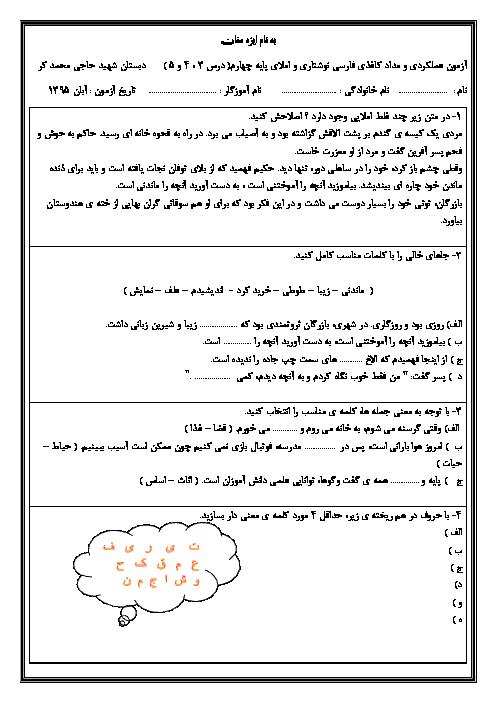 آزمونک فارسی چهارم دبستان   درس 3: راز نشانهها  تا درس 5: رهایی از قفس