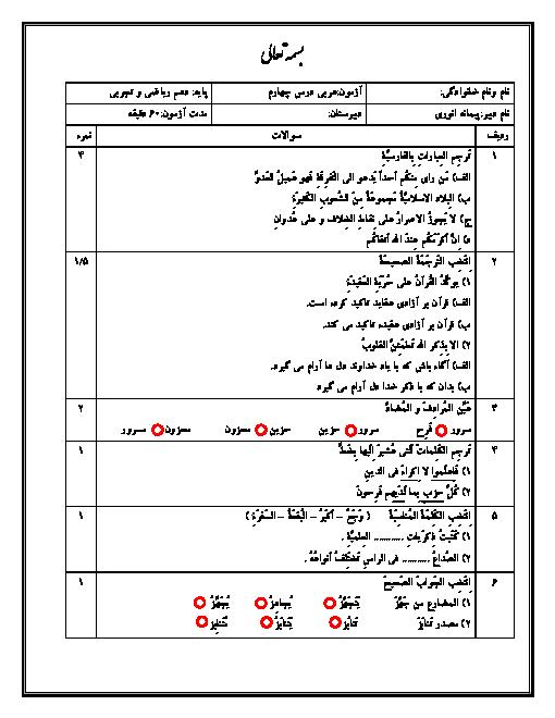 امتحان عربی (1) دهم دبیرستان | درس 4: اَلتَّعايُشُ السِّلْميُّ + پاسخ تشریحی