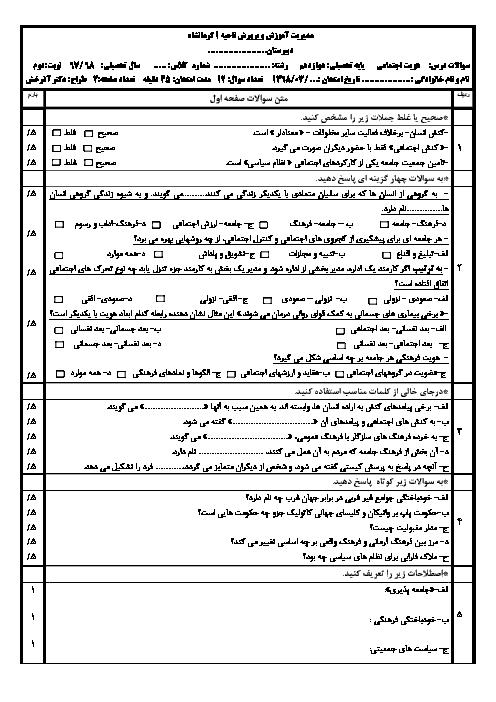 نمونه سوال امتحان نوبت دوم هویت اجتماعی دوازدهم دبیرستان امام خمینی کوزران | خرداد 1398 + پاسخنامه