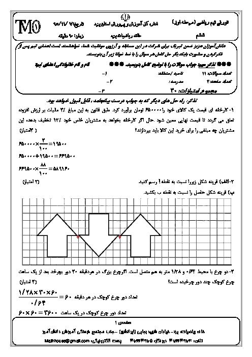 سوالات مرحله اول مسابقه تورنی تیم ریاضی ششم دبستان خانه ریاضیات یزد + جواب | بهمن 95