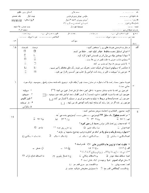 امتحان نوبت اول علوم تجربی پایۀ هشتم دبیرستان امام حسن عسکری (ع) شیراز | دی 95