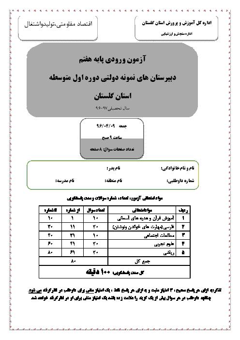 سوالات و پاسخ کلیدی آزمون ورودی پايه هفتم دبيرستان های نمونه دولتی سال تحصيلی 97-96 | استان گلستان