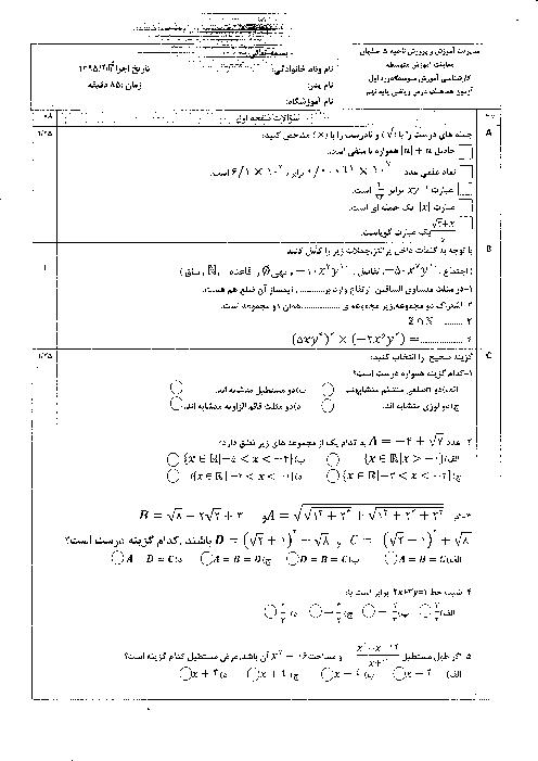 آزمون آزمایشی هماهنگ نوبت دوم ریاضی پایه نهم ناحیه 5 اصفهان | اردیبهشت 95