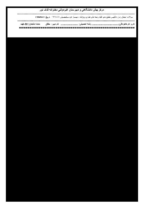 سوالات امتحان نوبت دوم زبان انگلیسی (1) پایه دهم دبیرستان غیردولتی دخترانۀ فدک نور - خرداد 96