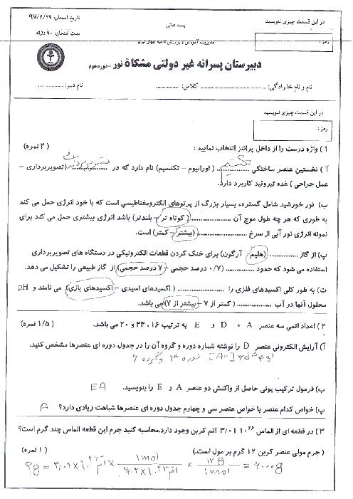 آزمون نوبت دوم شیمی (1) پایه دهم دبیرستان غیردولتی مشکاة نور تبریز | خرداد 97 + پاسخ