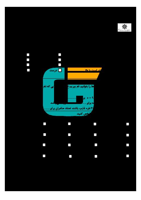 امتحان نوبت اول ریاضی پایه هفتم دبیرستان شهید اژهای (2) | دی 1395