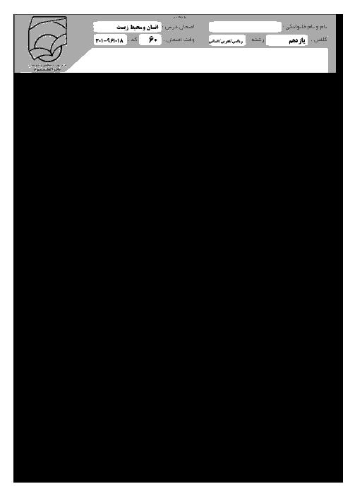 سوالات و پاسخنامه امتحان نوبت اول انسان و محیط زیست پایه یازدهم   دبیرستان غیردولتی باقرالعوم (ع) منطقه 2 تهران