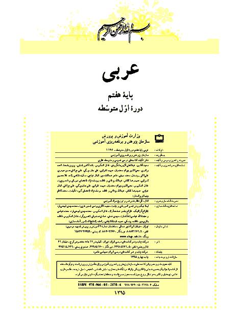 دانلود کتاب درسی عربی پایه هفتم | چاپ 1395