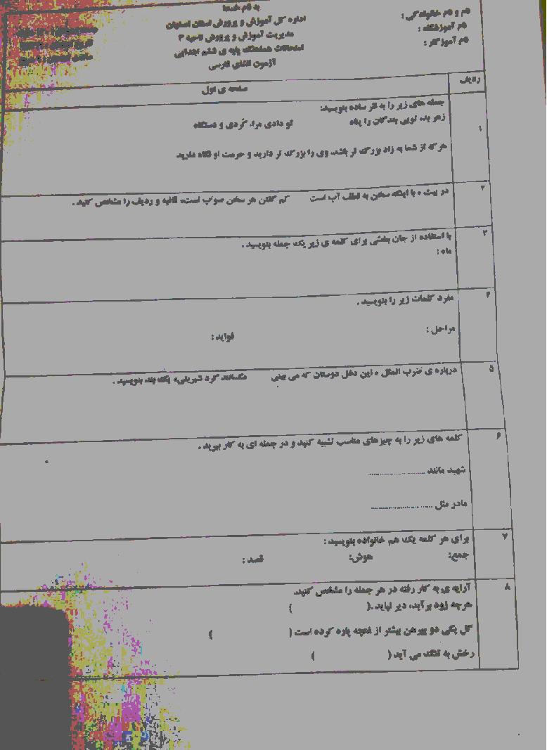 آزمون هماهنگ نوبت دوم انشای فارسی پایه ششم ابتدائی مدارس ناحیه 3 اصفهان | خرداد 1397