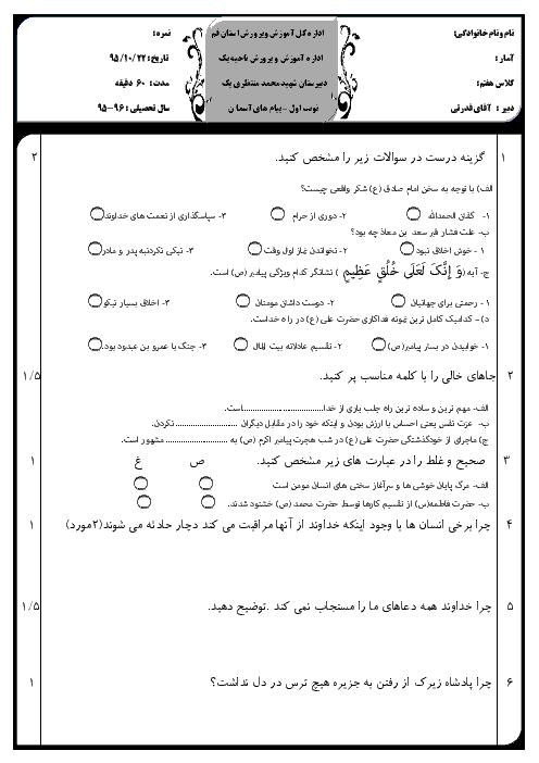 آزمون نوبت اول پیام های آسمان هفتم دبیرستان شهید محمد منتظری قم   دیماه 95