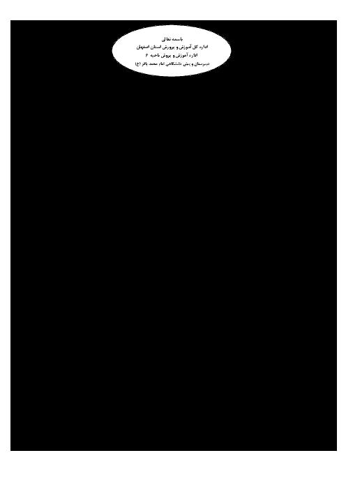 سوالات امتحان نوبت اول ریاضی (1) پایه دهم رشته تجربی و ریاضی | دبیرستان امام محمد باقر (ع) ناحیه 6 اصفهان