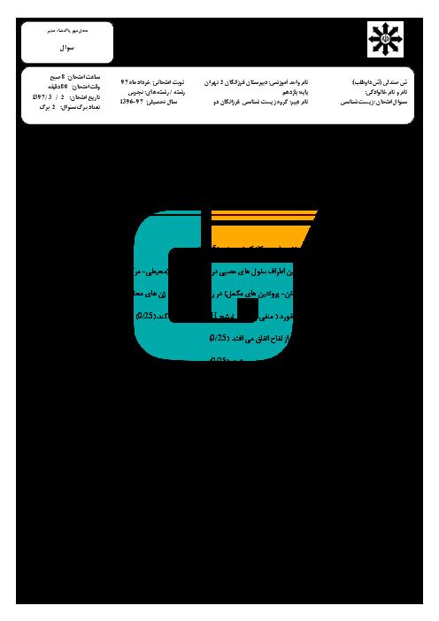 آزمون پایانی نوبت دوم زیست شناسی (2) پایه یازدهم دبیرستان فرزانگان 2 تهران | خرداد 97 + پاسخ