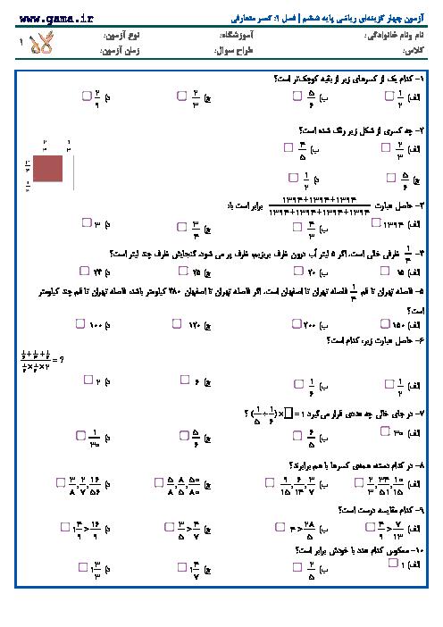آزمون چهار گزینهای ریاضی پایه ششم | فصل 2: کسر