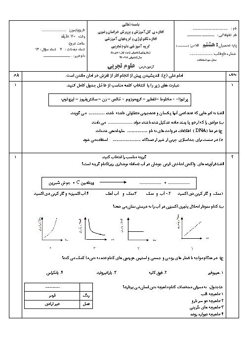 سوالات امتحان هماهنگ نوبت اول علوم تجربی هشتم استان خراسان رضوی | دیماه 97