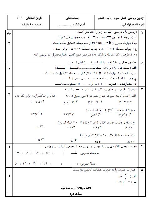 آزمون ریاضی پایه هفتم مدرسه عترت   فصل سوم: جبر و معادله