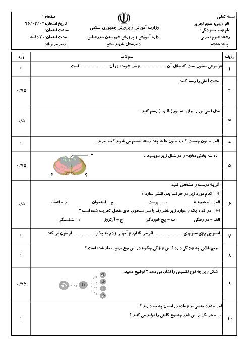 آزمون نوبت دوم علوم تجربی پایه هشتم مدرسه شهید مفتح  | خرداد 1396