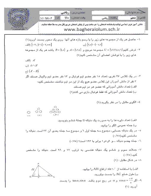 سوالات امتحان نوبت اول ریاضی (1) پایه دهم رشته ریاضی با پاسخ   دبیرستان غیر دولتی باقرالعلوم تهران- دی 95
